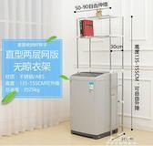 洗衣機架置物架不銹鋼可伸縮多功能衛生間置物架馬桶置物架 『夢娜麗莎精品館』YXS