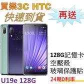 HTC U19e 手機 6G/128G,送 128G記憶卡+空壓殼+玻璃保護貼,24期0利率