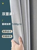 2021年新款遮陽布窗簾遮光臥室現代輕奢客廳全遮光窗簾成品掛鉤式