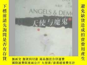 二手書博民逛書店罕見天使與魔鬼88品Y19658 美)丹·布朗(Dan Brow