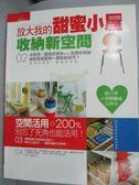 【書寶二手書T2/設計_XEZ】放大我的甜蜜小屋:收納新空間_漢城編輯部