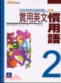 二手書博民逛書店《實用英文慣用語2全民英檢加強訓練:中級》 R2Y ISBN:9867727525