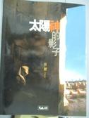 【書寶二手書T8/地圖_QJD】太陽神的影子_張耀