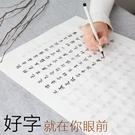 毛筆小楷書法抄經