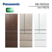 【限量出清+2/27前送全家3000+基本安裝】Panasonic 國際牌 601公升 日製六門電冰箱 NR-F603HX F603HX