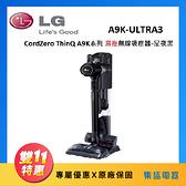 (贈SONY藍牙喇叭)LG CordZero ThinQ A9 K系列 濕拖無線吸塵器-星夜黑 A9K-ULTRA3
