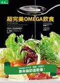 (二手書)超完美OMEGA飲食