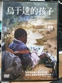 挖寶二手片-Z86-017-正版DVD-電影【烏干達的孩子】-一部極富價值的珍貴紀錄片(直購價)