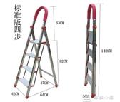不銹鋼梯子家用折疊梯人字梯鋁合金梯子扶梯伸縮爬梯四五六步樓梯YXS 娜娜小屋
