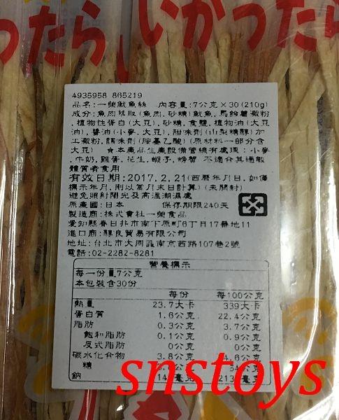 sns 古早味 進口食品 魷魚絲 鱈魚香絲 7公克x30包 香軟可口 產地 日本