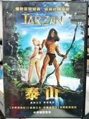挖寶二手片-B15-正版DVD-動畫【泰山/TARZAN】-國英語發音(直購價)