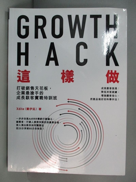 【書寶二手書T1/行銷_AQS】Growth Hack 這樣做:打破銷售天花板,企業最搶手的成長駭客實戰特訓班_