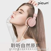vivo oppo耳機頭戴式 重低音手機有線音樂K歌耳麥電腦通用可愛女早秋促銷