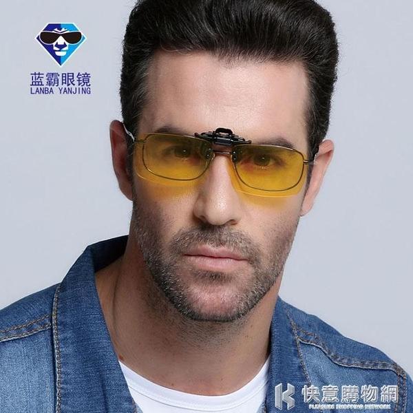 夜視鏡夾片夜間開車專用黃色偏光駕駛男增光防遠光燈眼鏡夾片 快意購物網