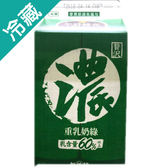 光泉午后時光-重乳奶綠400G/瓶【愛買冷藏】