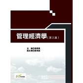管理經濟學(3版)