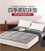 床墊 床墊1.8m床1.5m床1.2米單人雙人褥子墊被學生宿舍海綿榻榻米床褥  提拉米蘇