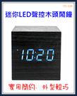 ❤最新款❤迷你LED聲控木頭鬧鐘❤數字鐘 鬧鐘 時鐘 聲控 LED 床頭座鐘 溫度TD-520❤