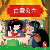 白雪公主:寶寶的12個經典童話故事(2)