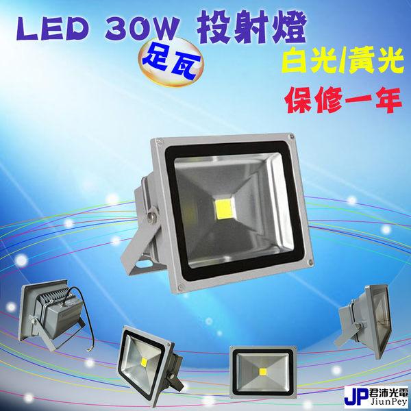 LED 投射燈 30W/30瓦 探照燈 投光燈 保修一年 舞台燈 戶外投射燈 (工程款-足瓦)工廠照明 戶外照明