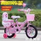 兒童自行車女孩2-3-4-5-6-7-8-9-10歲寶寶小孩子騎的單車腳踏車 自由角落