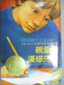 【書寶二手書T9/兒童文學_OFJ】親愛的漢修先生_Beverly Cleary
