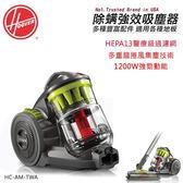 【送飛利浦捕蚊燈E800R (市價1490元)】【美國 胡佛 Hoover】Air Mini除蟎多重氣旋吸塵器 (HC-AM-TWA)