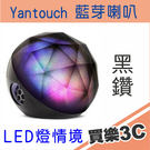 Yantouch Ice / Black Diamond+ 黑鑽 2.1聲道鑽石藍芽喇叭,LED 情境燈 氣氛燈 造型燈,海思代理