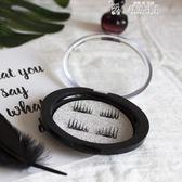 磁鐵半截假睫毛吸鐵石自然逼真免膠水防過敏快速粘貼眼尾加長款