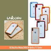 -六色-撞色邊框系列玻璃背板全包硬殼 保護殼 iphone XSMax XR iXiXS i7i8 i7i8plus Unicorn手機殼