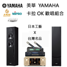 美華 HD-800 點歌機+ YAMAH...