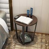 客廳沙發邊几北歐現代簡約邊桌圓形床頭小茶几茶桌角几邊櫃小圓桌  ATF  夏季新品