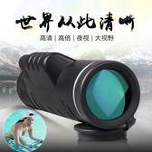 川躍手機望遠鏡單筒高清高倍軍微光夜視非紅外人體透視成人便攜 聖誕交換禮物