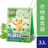熊寶貝草本清新衣物香氛袋3包【愛買】
