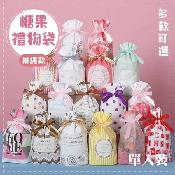 【04959】 糖果禮物包裝袋 單入裝 烘焙包裝袋 禮物包裝袋 束口袋 包裝袋 餅乾袋 糖果袋 禮物袋