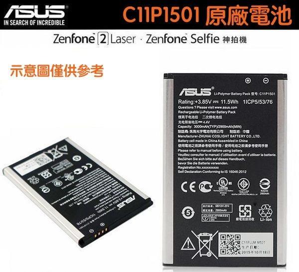 【附發票】華碩 ZenFone2 Laser ZE601KL ZD551KL ZE551KL Z00UD ZE600KL Z00MD 原廠電池 C11P1501