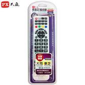 出清下殺★PX大通★ 大同/東芝/日立 全機型電視遙控器 MR1100