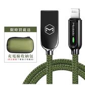 【現貨快出】Mcdodo iPhone/Lightning智能斷電充電線傳輸線 智者系列 夜幕綠 120cm 麥多多 送收納包
