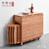 折疊桌子小戶型可移動餐桌多功能家用長方形飯桌餐桌椅組合 PA16942『男人範』