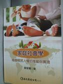 【書寶二手書T3/大學社科_ZHP】家庭社會學:婚姻移民人權的推動與實踐_葉郁菁