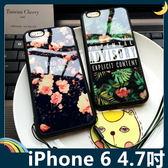 iPhone 6/6s 4.7吋 粉花綠葉保護套 軟殼 小清新花卉 碎花 可掛繩 亮面全包款 矽膠套 手機套 手機殼