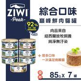 【SofyDOG】ZiwiPeak巔峰 92%鮮肉無穀貓主食罐-七口味各一(85g) 貓罐 成貓