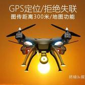 跟隨雙GPS定位無人機航拍高清專業婚慶四軸飛行器遙控航模機wy【快速出貨限時八折】