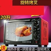 電烤箱WingHang B520電烤箱 20升 家用旋轉烤叉獨立烤烘焙烤箱  走心小賣場YYP220v
