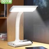 久量LED護眼檯燈書桌充電插電兩用學生兒童學習專用宿舍臥室床頭  【夏日新品】