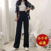 春秋150小個子拖地褲女裝顯高XS碼OL西褲學生微闊腿直筒休閒褲子 城市科技
