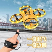 ufo感應飛行器 跨境智慧手表四軸無人機飛機手勢遙控飛碟兒童玩具 【端午節特惠】