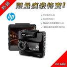 【送64G+車用吸塵器】 HP F550G 4K 行車記錄器 同 F555G 另售 GARMIN MIO MIVUE 688 588 688D