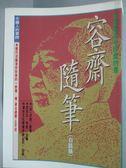 【書寶二手書T1/短篇_HPU】容齋隨筆-毛澤東終身珍愛的書(白話版)_洪邁