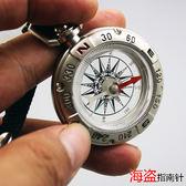 海盜指南針不銹鋼材質指南針指北針 QQ719『樂愛居家館』